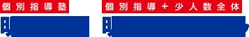 明海学院・明海ゼミナール