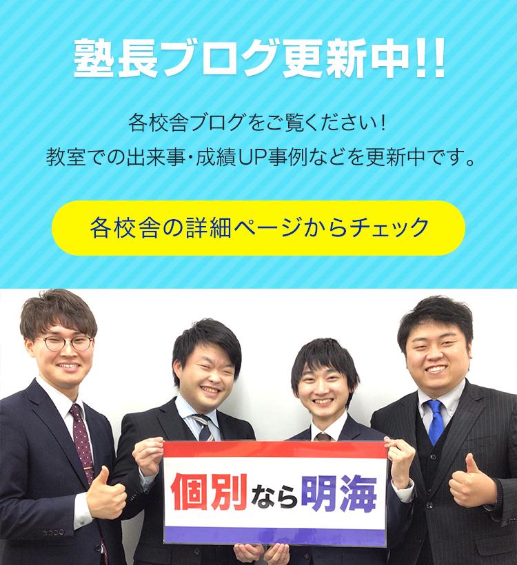 塾長ブログ更新中!!