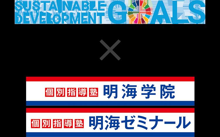 社会貢献活動・SDGs