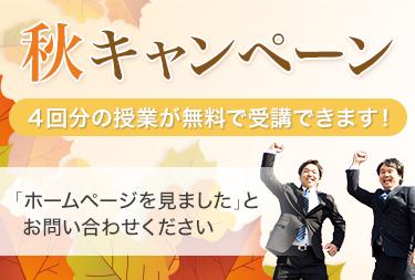 秋  キャンペーン