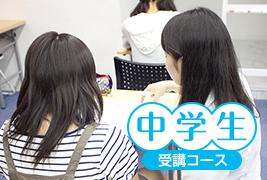 中学生受講コース