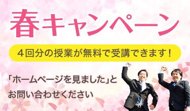 春キャンペーン開催!