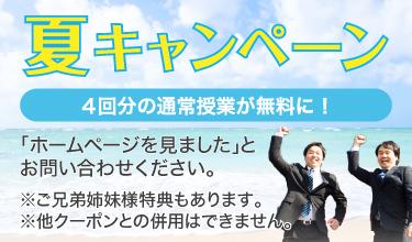 夏キャンペーン開催!
