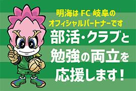 明海は岐阜FCのオフィシャルパートナーです!