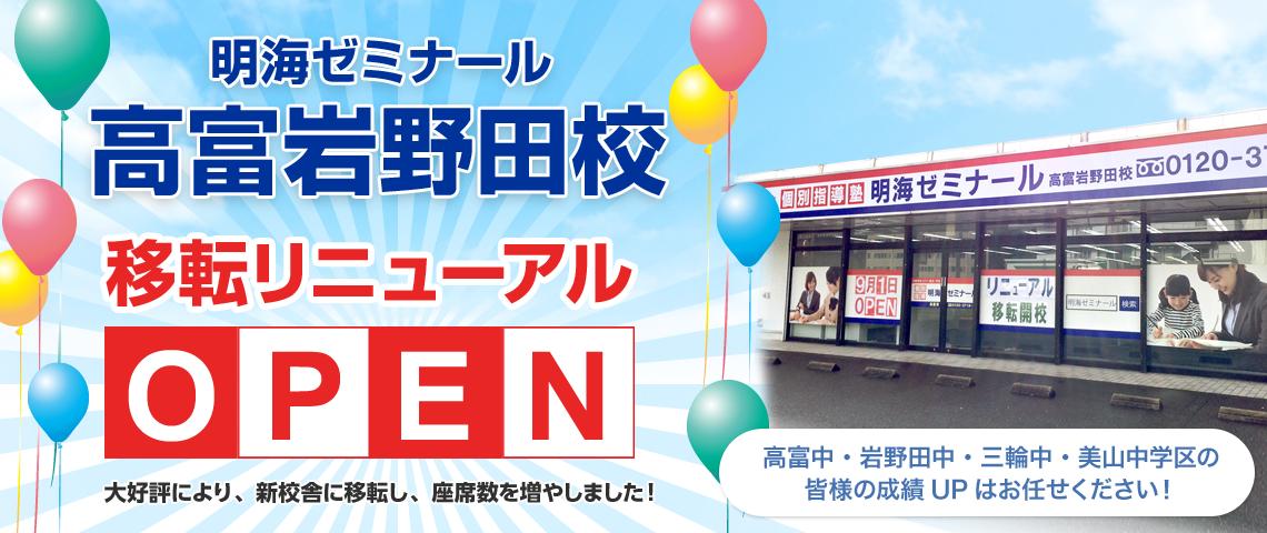 高富岩野田校 移転リニューアルオープン!