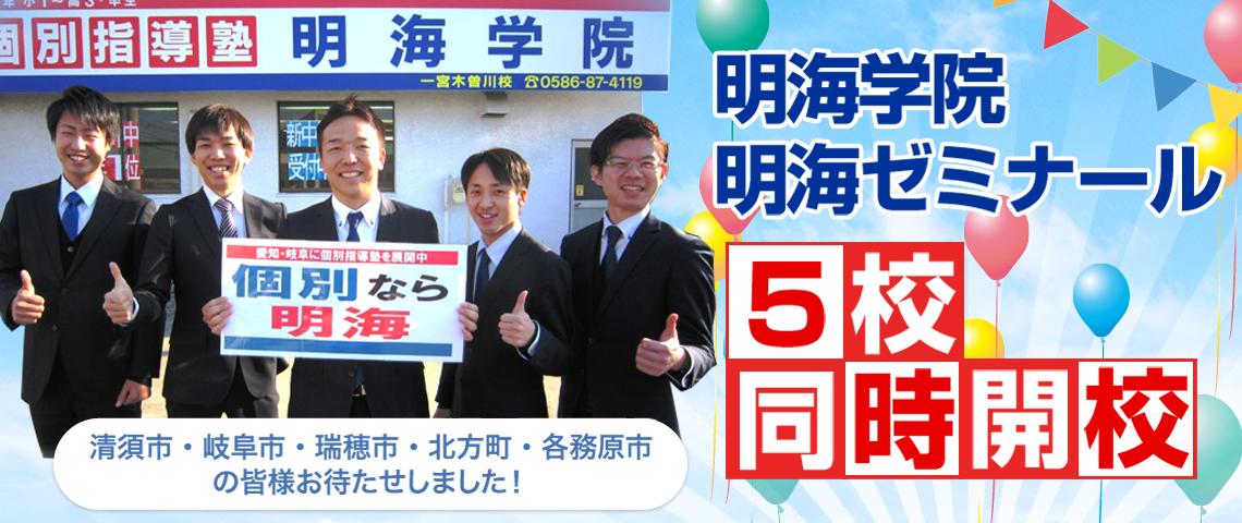 愛知・岐阜に5校同時開校!