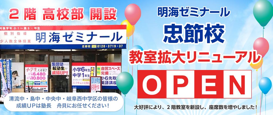 忠節校増床リニューアルオープン!