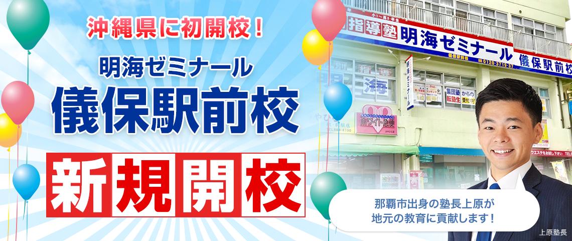 沖縄 儀保駅前校新規オープン!