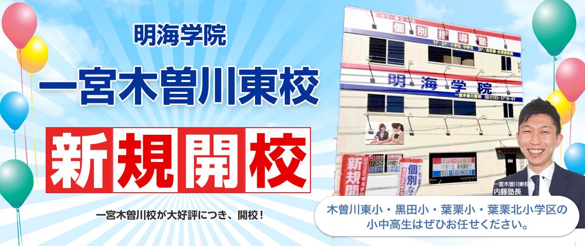 一宮木曽川東校新規オープン!