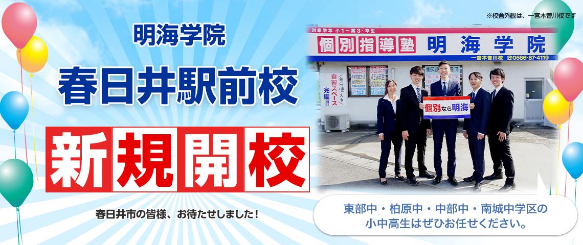 春日井駅前校新規オープン!