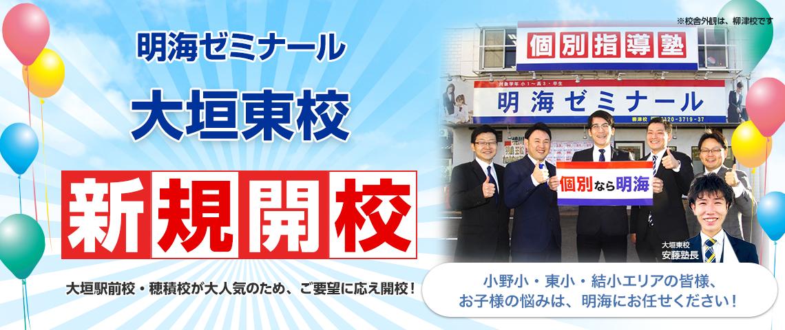 大垣東校新規オープン!