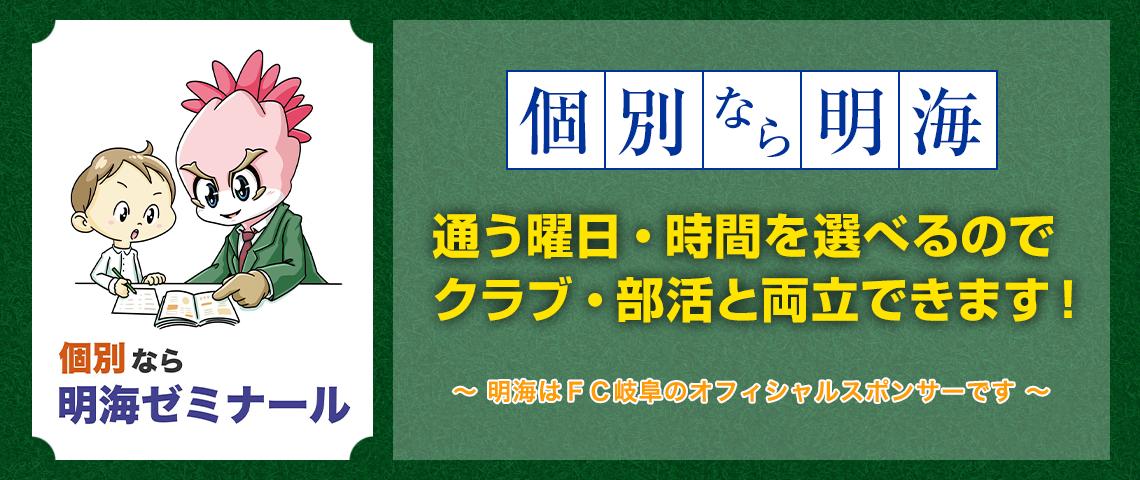勉強とクラブ・部活を両立!明海はFC岐阜のオフィシャルスポンサーです。