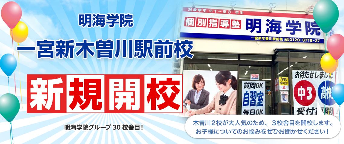 一宮新木曽川駅前校オープン!