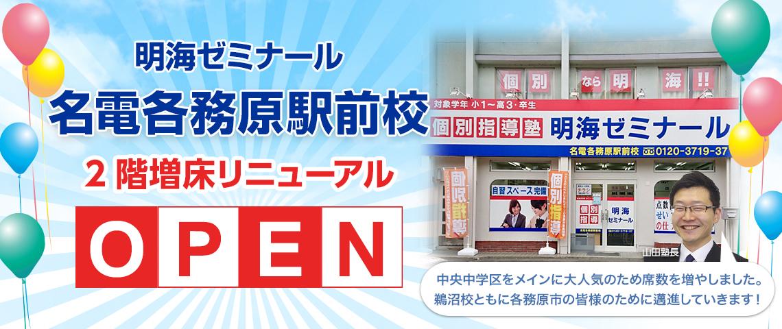 名電各務原駅前校2階増床リニューアル!