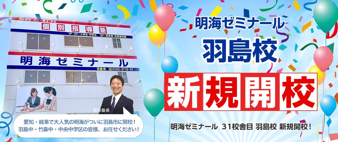明海ゼミナール 羽島校オープン!