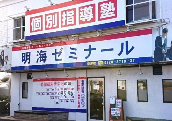 明海ゼミナール 柳津校