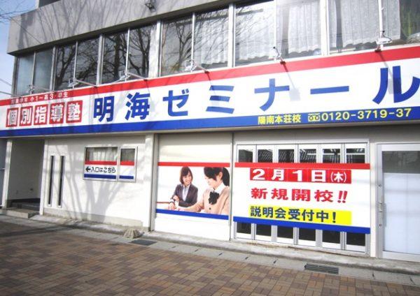 明海ゼミナール 陽南本荘校