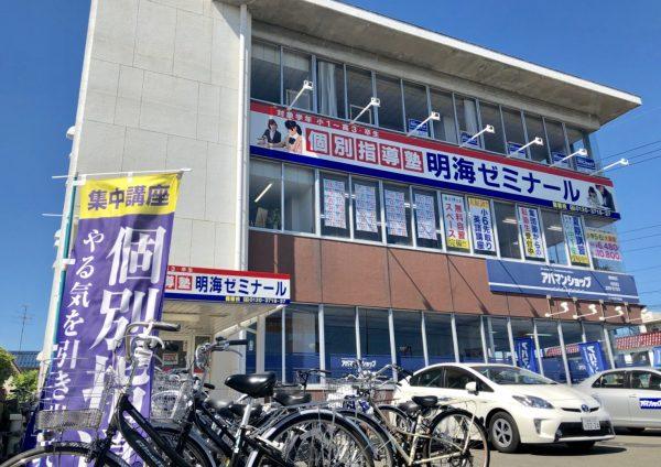 明海ゼミナール 穂積校