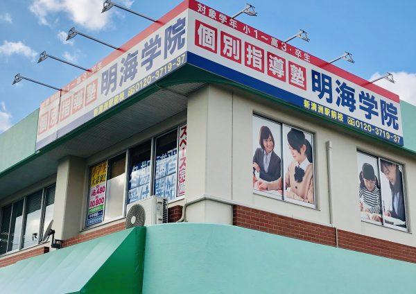 明海学院 新清洲駅前校