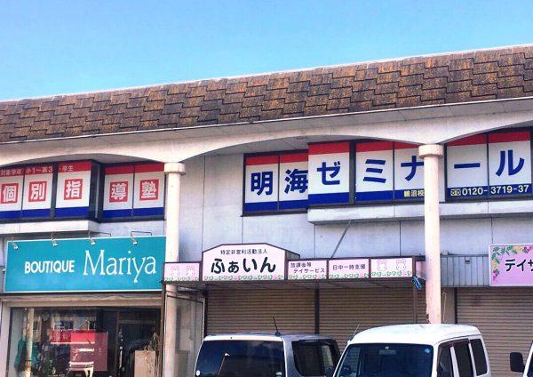 明海ゼミナール 鵜沼校