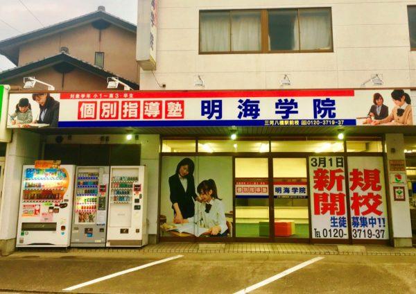 明海学院 三河八橋駅前校