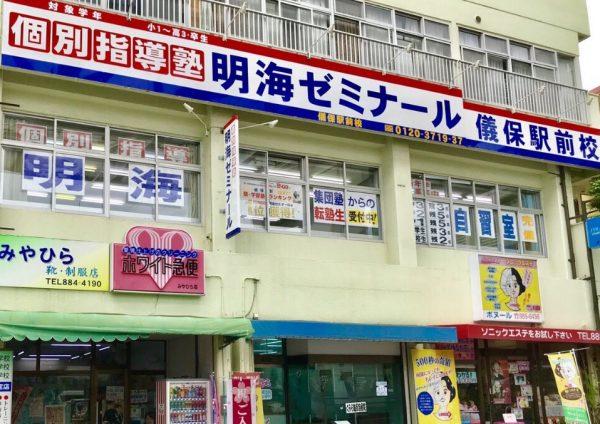 明海ゼミナール 儀保駅前校