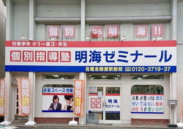 明海ゼミナール 名電各務原駅前校