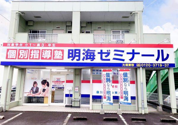 明海ゼミナール 大垣東校