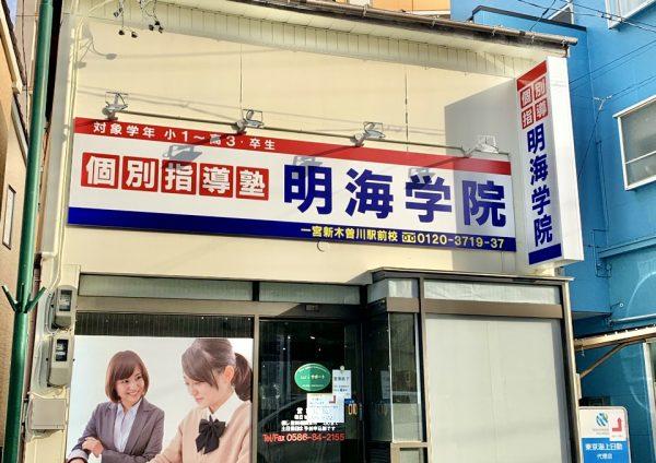 明海学院 一宮新木曽川駅前校