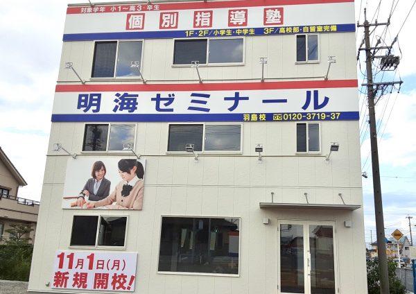明海ゼミナール 羽島校